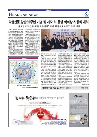 약업신문 5390호 2014년 4월 2일 (수)