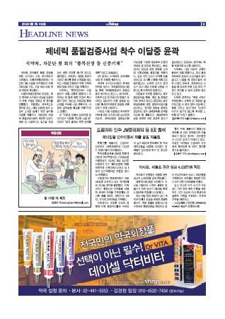 약업신문 5395호 2014년 5월 7일 (수)