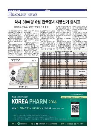 약업신문 5398호 2014년 5월 28일 (수)