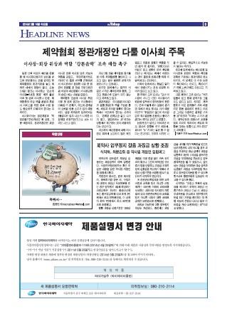 약업신문 5396호 2014년 5월 14일 (수)