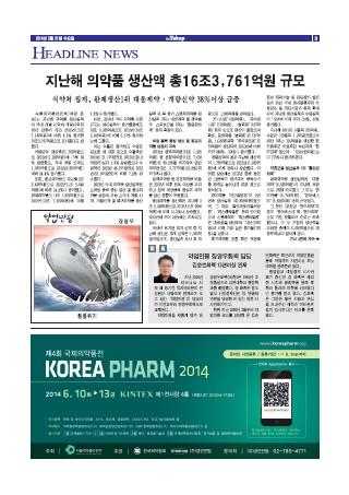 약업신문 5397호 2014년 5월 21일 (수)