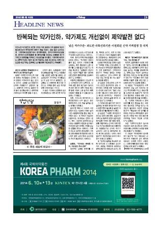 약업신문 5399호 2014년 6월 4일 (수)