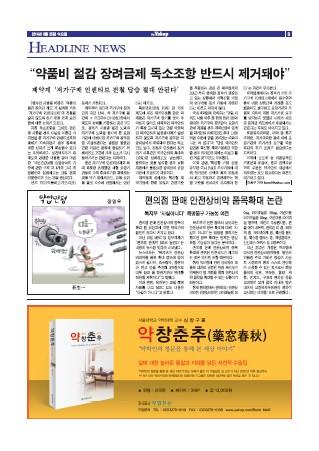 약업신문 5402호 2014년 6월 25일 (수)