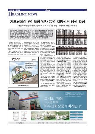 약업신문 5400호 2014년 6월 11일 (수)
