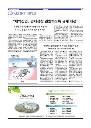 약업신문 5401호 2014년 6월 18일 (수)
