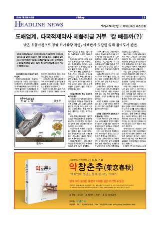 약업신문 5406호 2014년 7월 23일 (수)