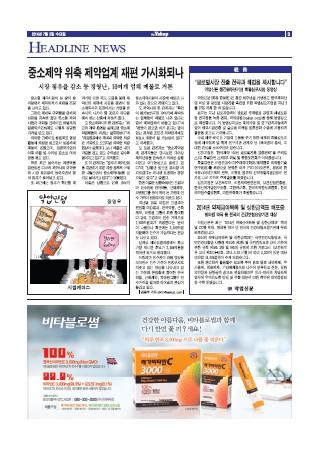 약업신문 5403호 2014년 7월 2일 (수)