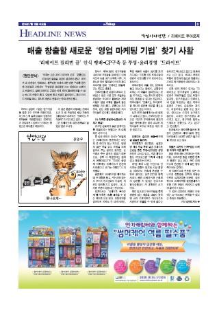 약업신문 5405호 2014년 7월 16일 (수)