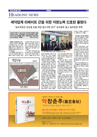 약업신문 5407호 2014년 7월 30일 (수)