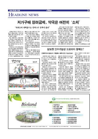 약업신문 5404호 2014년 7월 9일 (수)