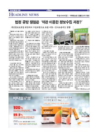 약업신문 5408호 2014년 8월 6일 (수)