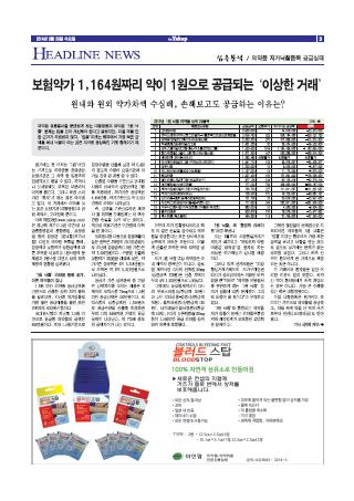 약업신문 5410호 2014년 8월 20일 (수)