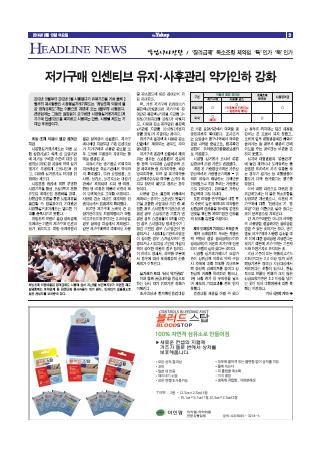 약업신문 5409호 2014년 8월 13일 (수)