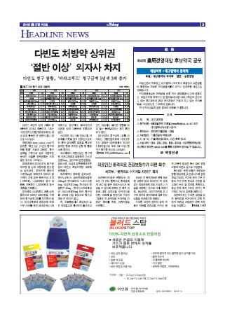 약업신문 5411호 2014년 8월 27일 (수)