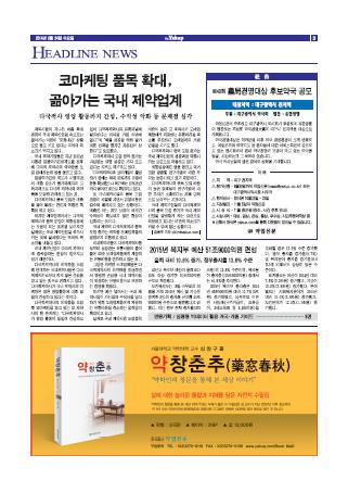 약업신문 5414호 2014년 9월 24일 (수)