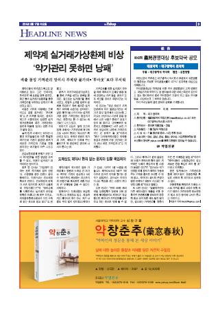 약업신문 5413호 2014년 9월 17일 (수)