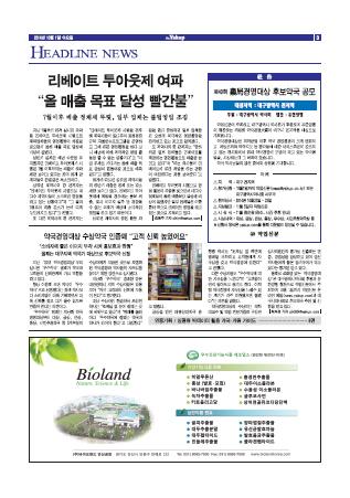 약업신문 5415호 2014년 10월 1일(수)