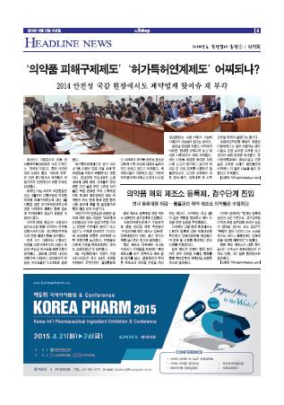 약업신문 5417호 2014년 10월 15일(수)