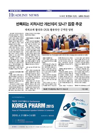 약업신문 5418호 2014년 10월 22일(수)