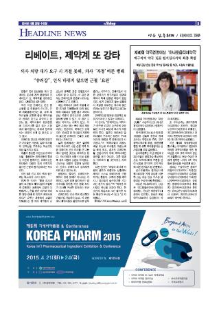 약업신문 5419호 2014년 10월 29일(수)