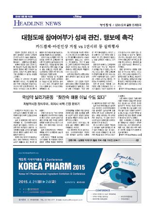 약업신문 5416호 2014년 10월 8일(수)