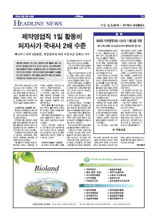 약업신문 5421호 2014년 11월 12일(수)