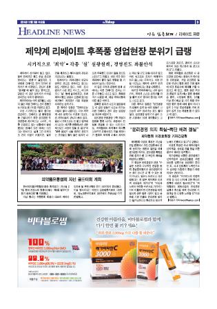 약업신문 5420호 2014년 11월 05일(수)