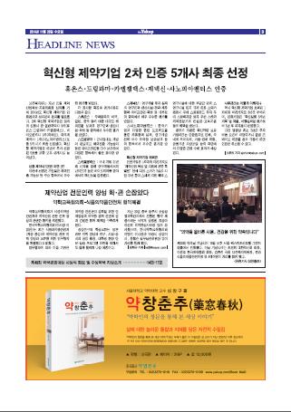 약업신문 5423호 2014년 11월 26일(수)