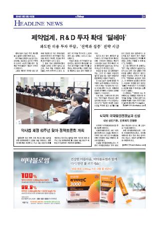 약업신문 5422호 2014년 11월 19일(수)