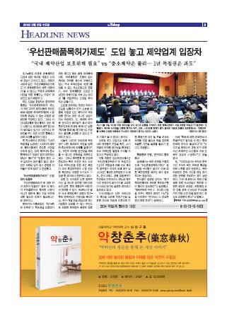 약업신문 5427호 2014년 12월 31일(수)