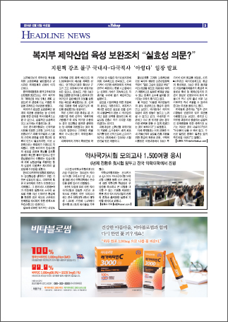 약업신문 5425호 2014년 12월 10일(수)
