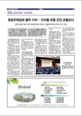 약업신문 5424호 2014년 12월 03일(수)