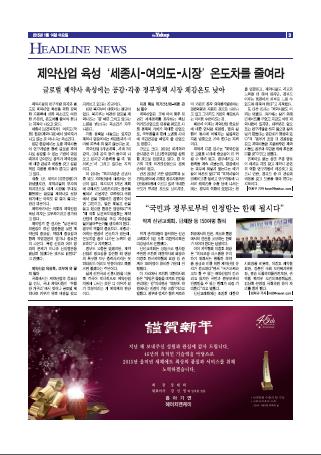 약업신문 5429호 2015년 1월 7일(수)