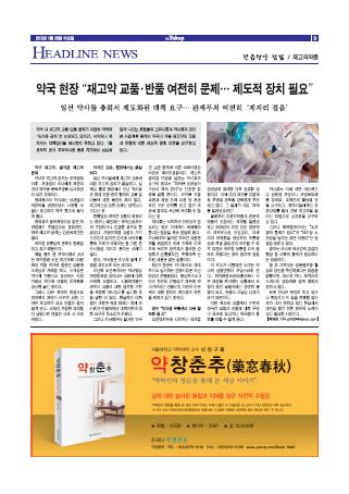약업신문 5431호 2015년 1월 28일(수)