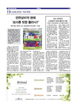 약업신문 5430호 2015년 1월 21일(수)