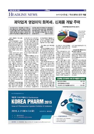 약업신문 5428호 2015년 1월 7일(수)