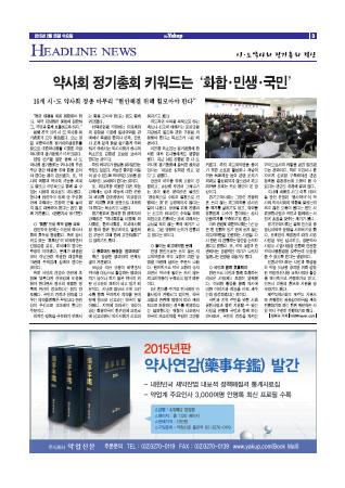약업신문 5435호 2015년 2월 25일(수)