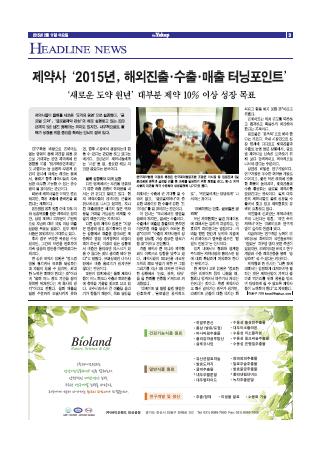 약업신문 5433호 2015년 2월 11일(수)