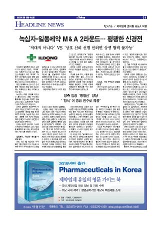 약업신문 5434호 2015년 2월 18일(수)