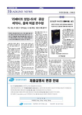 약업신문 5432호 2015년 2월 4일(수)