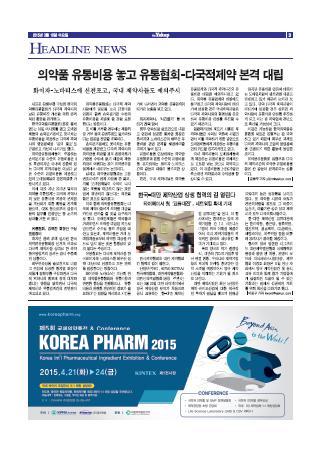 약업신문 5438호 2015년 3월 18일(수)