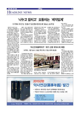 약업신문 5437호 2015년 3월 11일(수)