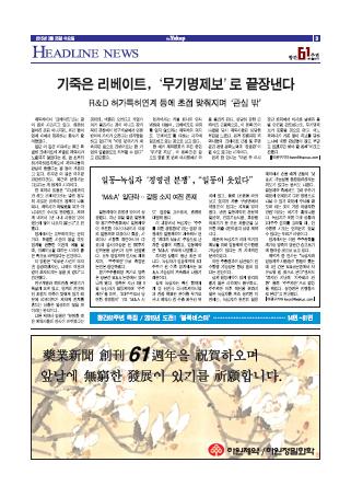 약업신문 5439호 2015년 3월 25일(수)