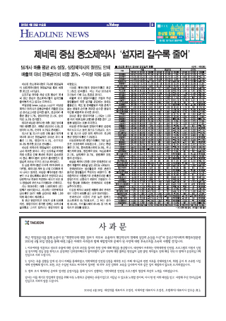 약업신문 5444호 2015년 4월 29일(수)