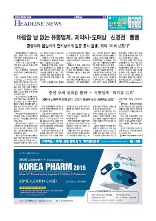 약업신문 5441호 2015년 4월 8일(수)