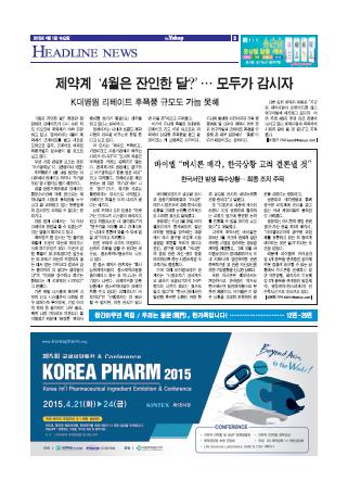 약업신문 5440호 2015년 4월 1일(수)