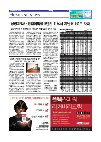 약업신문 5442호 2015년 4월 15일(수)
