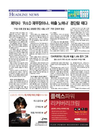 약업신문 5443호 2015년 4월 22일(수)