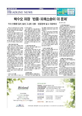 약업신문 5446호 2015년 5월 13일(수)