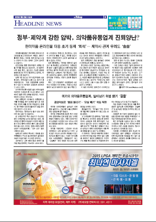 약업신문 5447호 2015년 5월 20일(수)